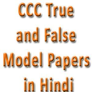 How To Be A Pseudo Supermodel by Ccc True And False Model Papers In