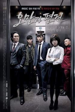 dramacool tunnel info choi jin hyuk at dramanice