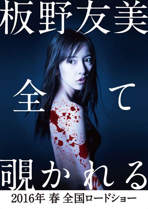 film drama horor nozokime film horor pertama tomomi itano