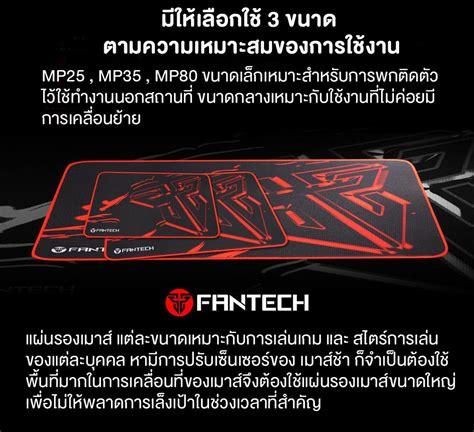 จำหน าย ขาย fantech sven mp80 gaming mousepad แบบ