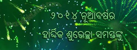 2014 oriya new year facebook covers greetings sms scraps