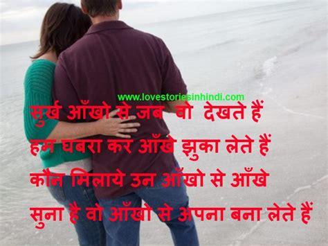 sad love shayari in hindi for boyfriend romantic quotes for boyfriend in hindi image quotes at
