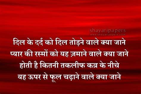 dard shayari  hindi  love