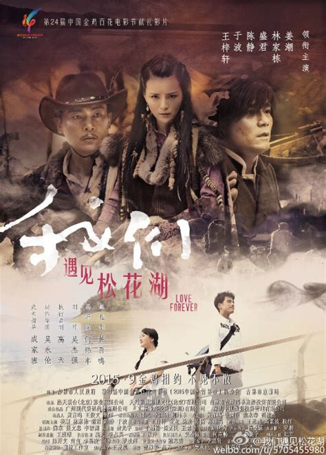 film china the love love forever 2015 china film cast chinese movie