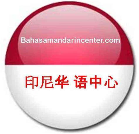 Mudah Dan Lancar Belajar Bahasa Mandarin Dalam Sehari bahasa china indonesia belajar bahasa mandarin kursus