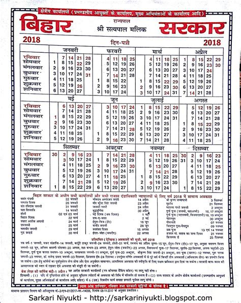 Government For Mba 2017 by Bihar Government Calendar 2018 Sarkari Niyukti