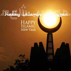 islamic new year inside islam
