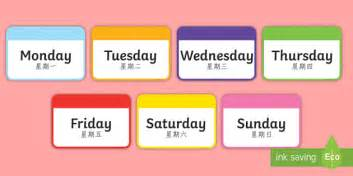 days of the week flashcards mandarin days of