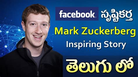 mark zuckerberg biography youtube how facebook started mark zuckerberg biography in telugu
