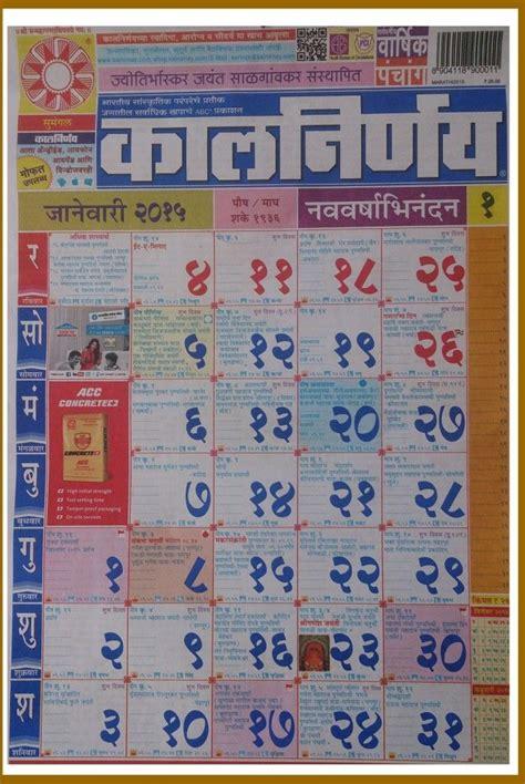 september month 2016 marathi kalnirnay 2015 free download marathi calendar and