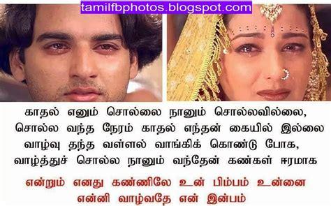 download love failure songs in tamil more images love failure tamil kavithai photos kathal ennum sollai
