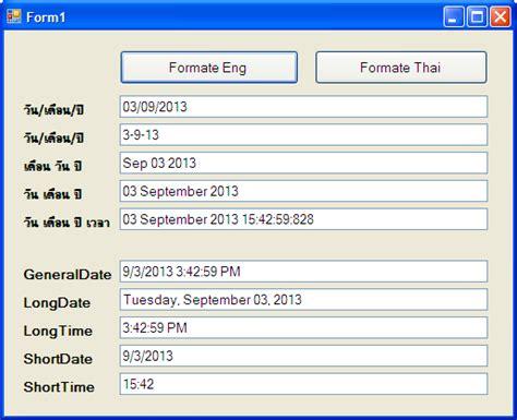 format date vb net formatdatetime in vb net coding secrets in vb net