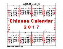 Free chinese calendar 2017 year of