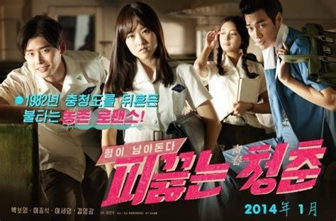 drakorindo hot young bloods ภาพยนตร เกาหล hot young bloods ซ บไทย 171 ซ ร ย เกาหล ละคร