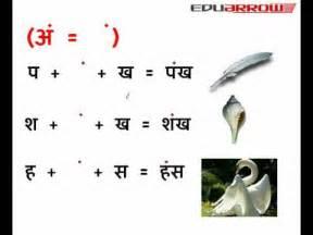 अ hindi letter youtube