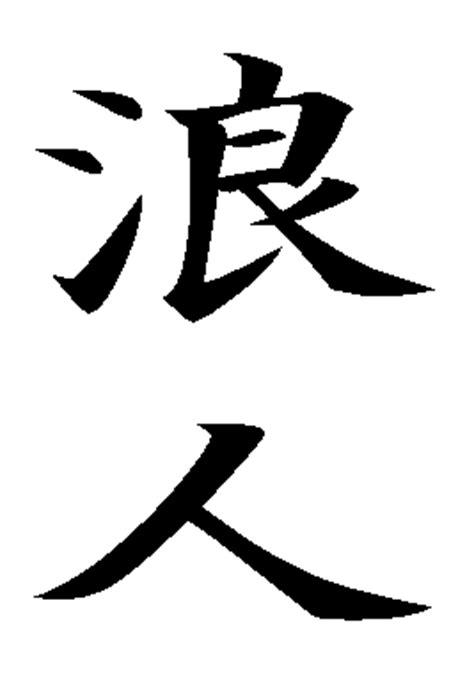 kanji ronin tattoo etre ronin aujourd hui fudoshinkan le magazine des