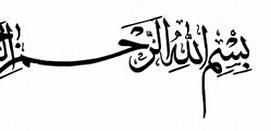 Arabic Font Bismillah
