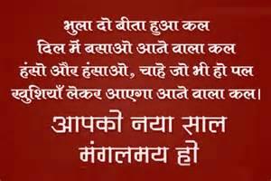 Happy new year hindi shayari hellomasti com