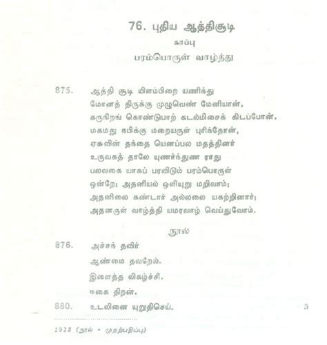 bharathiar biography in english bharathiar aathichudi in tamil downloads