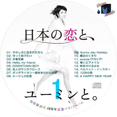 bett 2 in 1 松任谷 由実 日本の恋と ユーミンと 40周年記念ベストアルバム yumi matsutoya