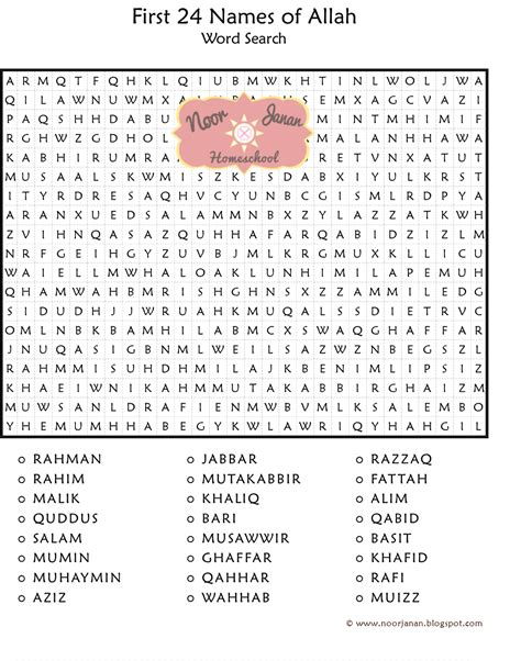 printable islamic word search noor janan homeschool the name and the named 2nd 12