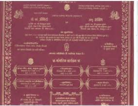 wedding invitation card matter in language hindu marriage invitation wordings in