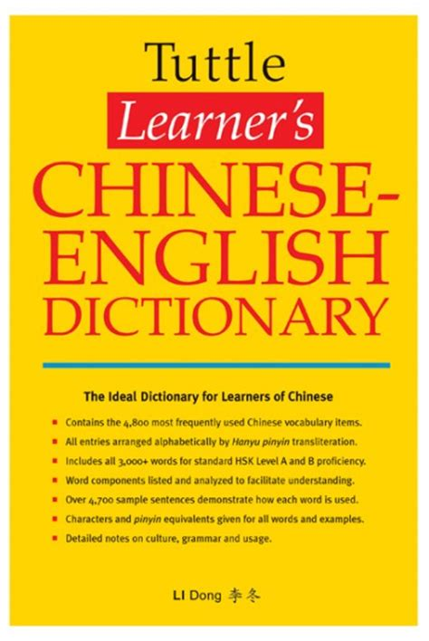 my world learners dictionary tuttle learner s chinese english dictionary book
