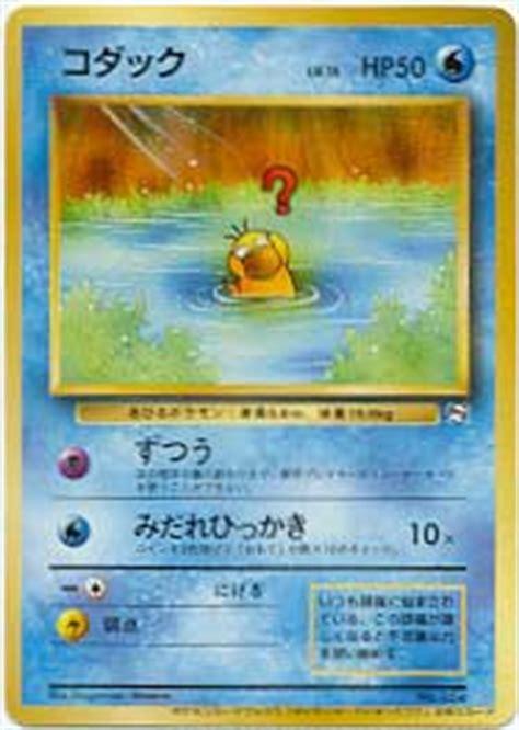 Tcg Psyduck Promo japanese psyduck promo single card japanese promo single cards