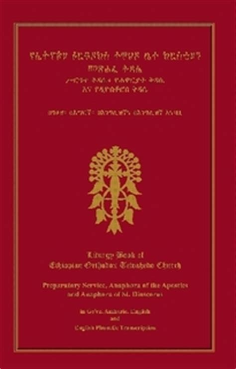 ministry of orthodox liturgical books free pdf book the liturgy of the orthodox
