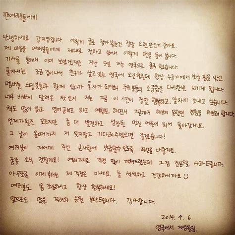 fotos de amor escritas en ingles kang ji young publica sincera carta escrita a mano desde