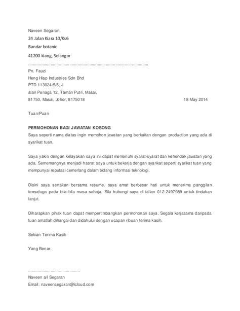 contoh surat permohonan cuti kerja terbaru 2014