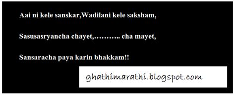 marathi ukhane in english   marathi kavita sms jokes ukhane recipes charolya suvichar shayari