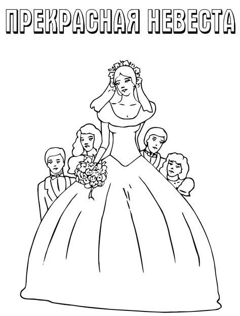coloring pages for wedding anniversary hochzeit ausmalbilder dekoking