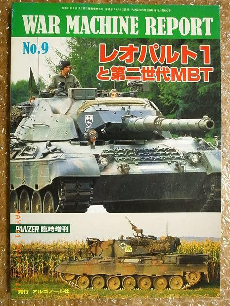 war book report leopard i and 2nd generation mbt pictorial book war