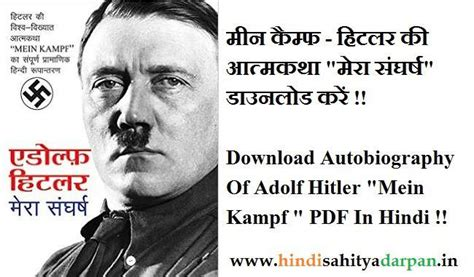 hitler biography hindi language म न क म फ ह टलर क आत मकथ म र स घर ष ड उनल ड कर
