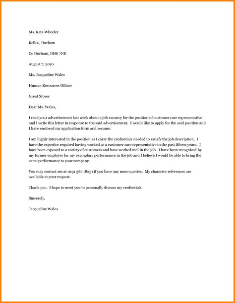 sle application letter for any available position cover letter templates