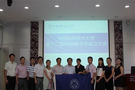 Mba Ustc by 中国科学技术大学第十二届mba联合会成立大会成功召开 联合会 学员生活 中国科学技术大学管理学院mba中心