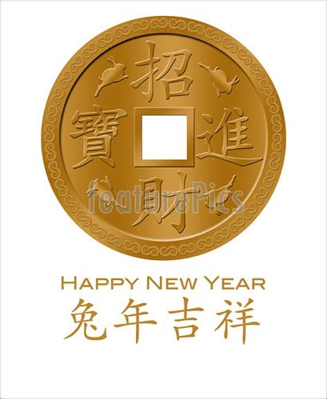 new year coins hcny 恭喜发财 新年快乐