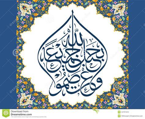 Islamic Artworks 15 quran verse 34 stock vector image 44701412