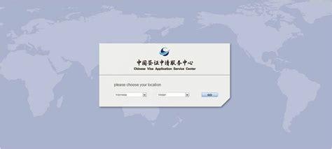 bagaimana membuat visa china bersantai santai china mudahnya mengurus sendiri visa