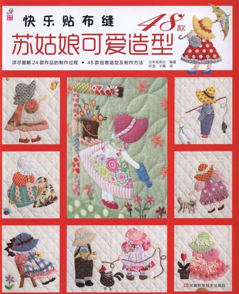 Applique Country by Fabric And Sewing Craft Sunbonnet Sue Country Theme