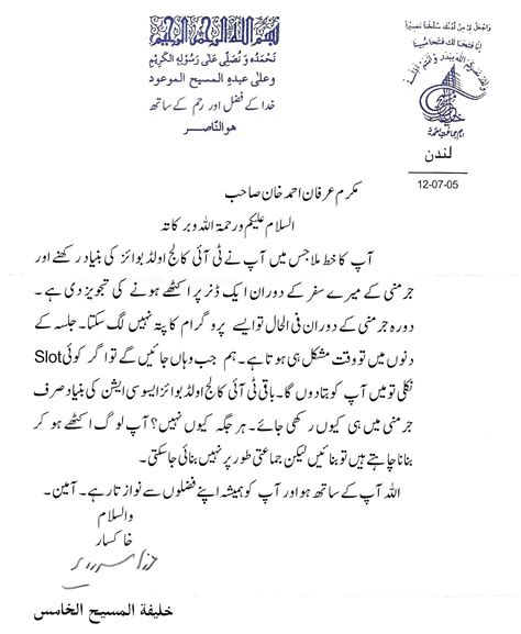 Letter In Urdu how to write a letter hazoor in urdu cover letter templates