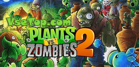 plants vs zombies volume 7 battle extravagonzo 2