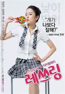 korean film hot ganool love match korean movie 2014 레쓰링 hancinema the