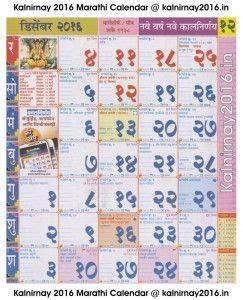 september month 2016 marathi december 2016 marathi kalnirnay calendar kalnirnay