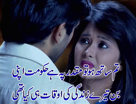 images of love urdu urdu couple poetry urdu poetry