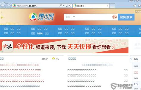 How To Find On Qq Remove Tencent Qq And Qq Ads From Your Browser And Pc How To Technology And