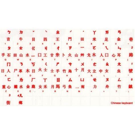 lettere cinesi adesivi tastiera cinese fondo trasparente lettere rosse