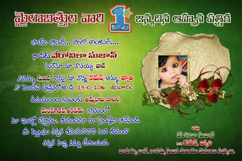 invitation cards for naming ceremony in telugu free telugu birthday invitation card free psd kishore psd