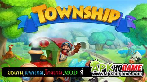 township offline apk 187 township ver 3 0 5 mod apk โกงเง น offline hack เกมส ใหม ๆ